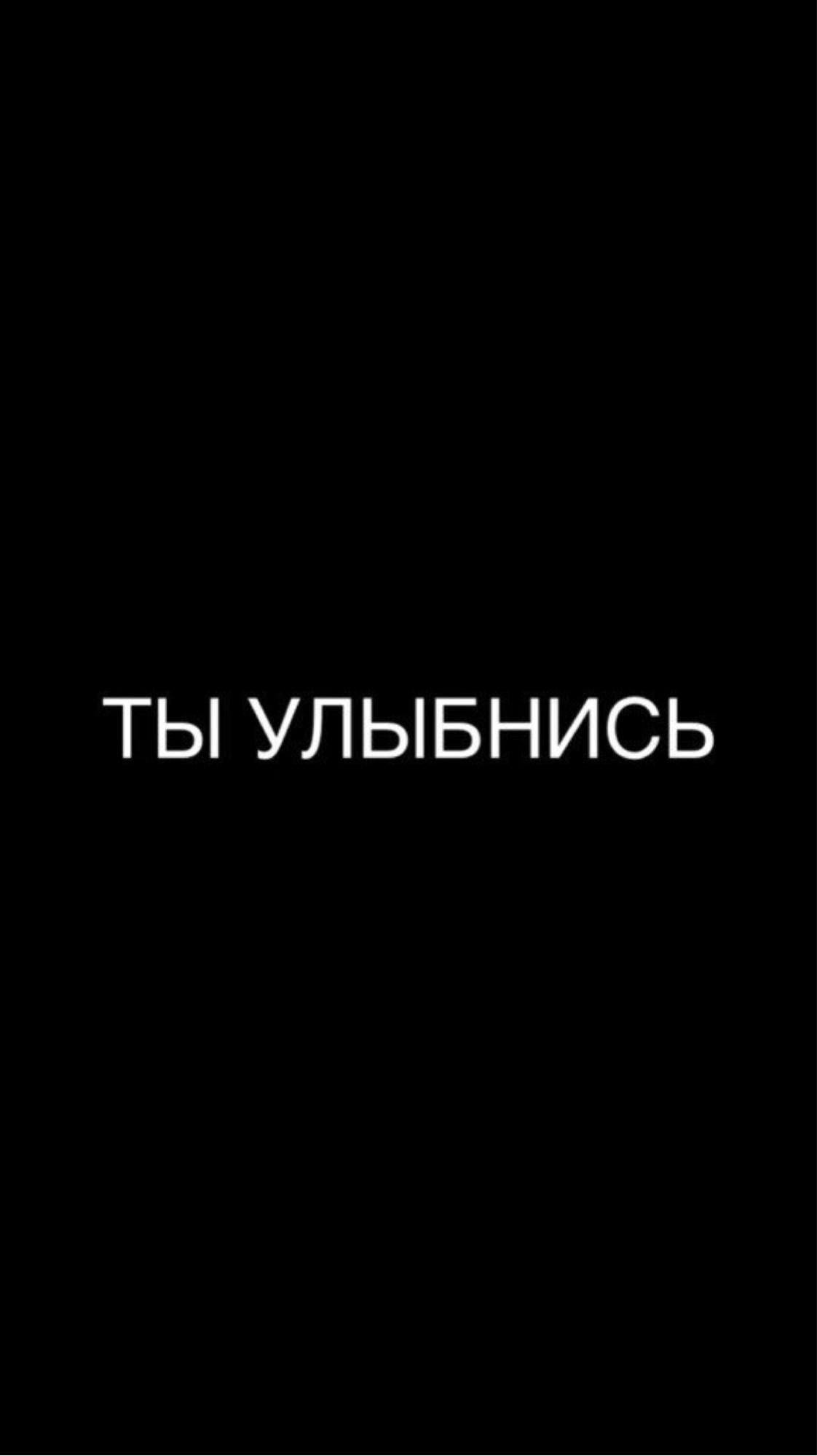 Улыбнись картинка на черном фоне