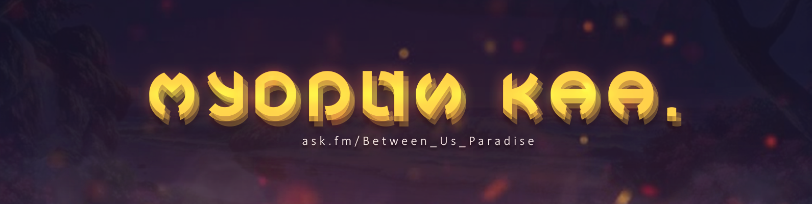 Between_Us_Paradise's Cover Photo