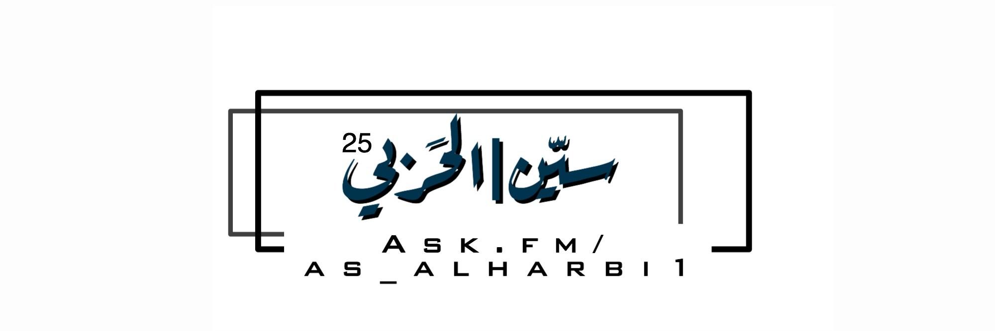 as_alharbi1's Cover Photo