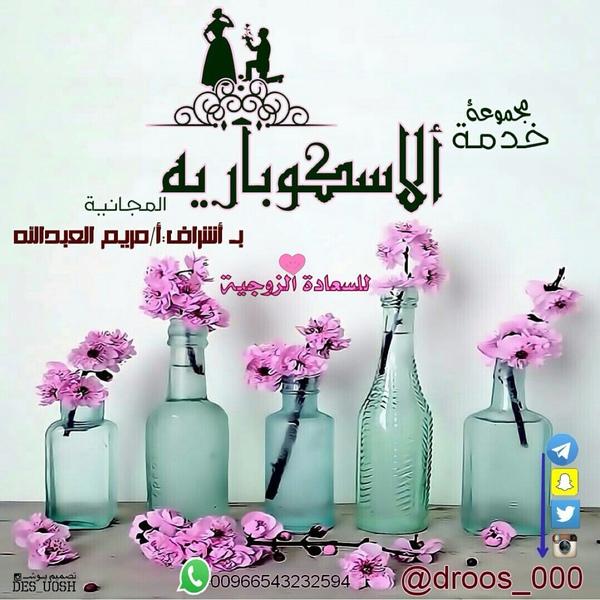أ مريم العبدالله الاسكوبارية Droos 000 Likes Askfm