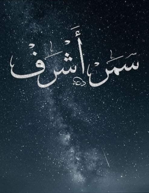 samarashraf6's Cover Photo